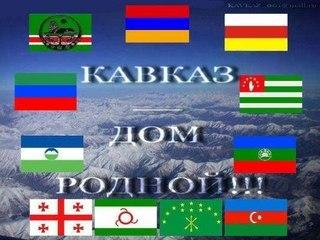 Кавказ-Сила-Кто-Не-Снами Тот-Под-Нами | ВКонтакте