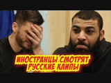Иностранцы слушают русскую музыку _ Anderson and Ngapeth listen to Russian music!