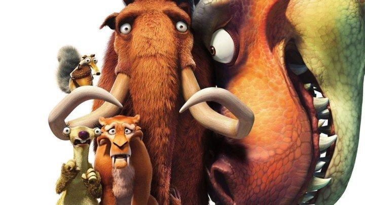 Ледниковый период 3 Эра динозавров Ice Age Dawn of the Dinosaurs, мультфильм, 2009 HD