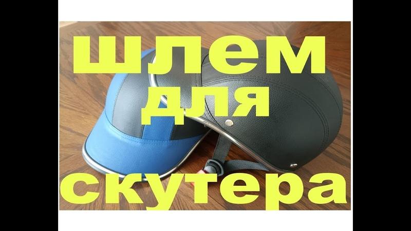 Легкий шлем для электроскутера
