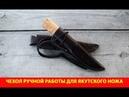 Чехол ручной работы для якутского ножа