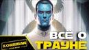 ГРАНД АДМИРАЛ ТРАУН ПроЗВ 43 STAR WARS