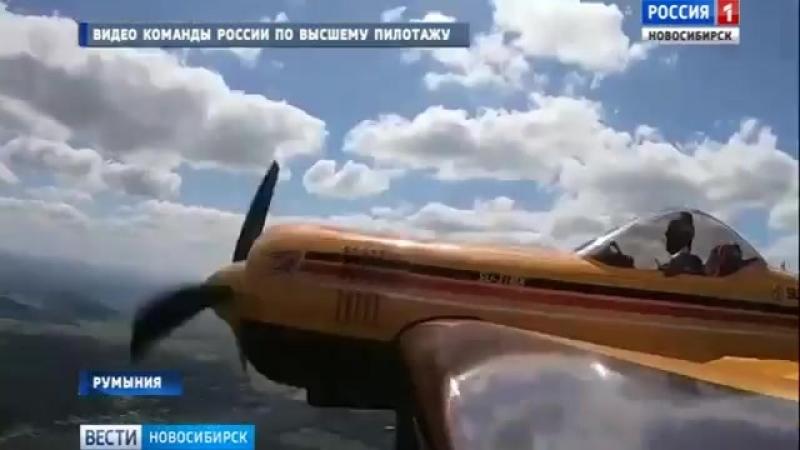 Новосибирец представит регион на чемпионате мира по высшему пилотажу в Румынии