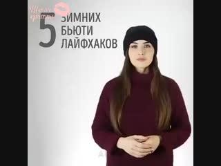 5 зимних бьюти-лайфхаков