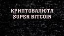 Криптовалюта Super Bitcoin обзор монеты