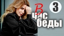В Час Беды 3 серия Семейная мелодрама вызывающая море эмоций русские мелодрамы