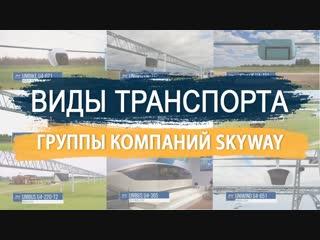 Виды транспорта компании SkyWay
