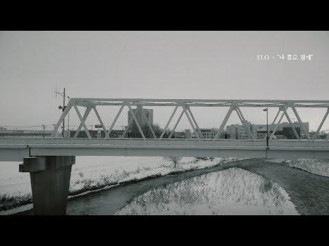 ELO (엘로) - '나 홀로 집에 (Home Alone)' Lyric Video (ENG/CHN/JPN)