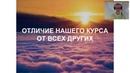 ФЛЕШМОБ О ЗАКОНАХ МИРОЗДАНИЯ 19 07 2018