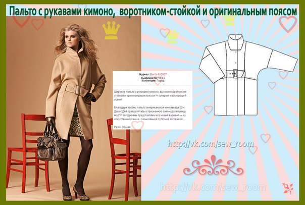 Как сшить кимоно пальто