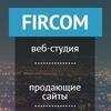 FIRCOM - разработка продающих сайтов
