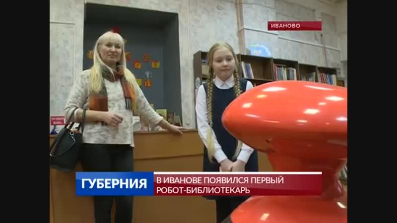 В Иванове появился первый робот библиотекарь
