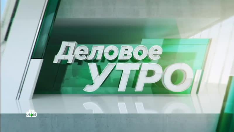 Алексей Комиссаров в программе «Деловое утро» на НТВ