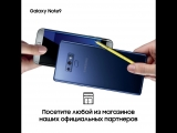 Galaxy Note9 Trade-In.mp4