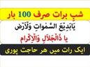 Shab e Barat Ka Khas Wazifa Hajat Shab e Barat 100 bar Parhain Har Problems Musibat Dur Dua Qabool