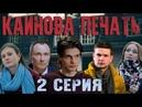 Каинова печать - 2 серия HD (2017)
