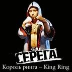 Серёга альбом Король ринга