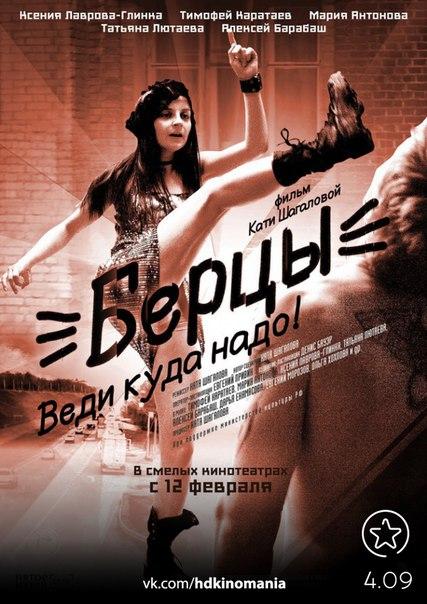 Берцы (2014)