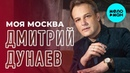 Дмитрий Дунаев - Моя Москва Single 2018
