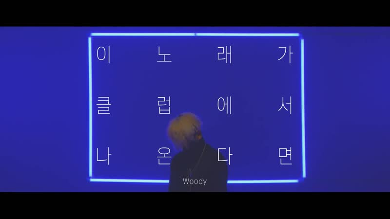 우디 (Woody) - 이 노래가 클럽에서 나온다면 Fire up Official M V