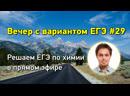 Решаем ЕГЭ по химии в прямом эфире - Пробник №12 от examtop