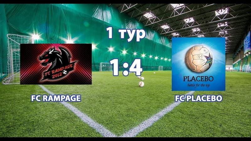 FC Rampage - FC Placebo (обзор)