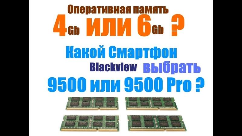 4 или 6 Гб лучше Blackview 9500 или 9500про Многозадачность.
