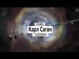 Карл Саган. Способ мышления