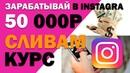 Интернет магазин в instagram с нуля до 50 000 руб.| Сливаем полный курс