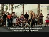 Shakira (Шакира) Loca LocaРусские субтитры