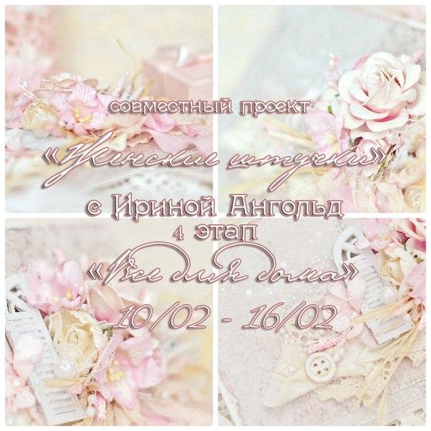 http://irina-angold.blogspot.ru/2014/02/4.html
