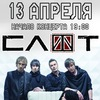 СЛОТ | 13.04.2014 | Москва, Известия Hall