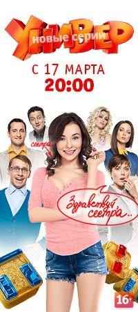 универ новая общага 7 сезон (2014) смотреть онлайн