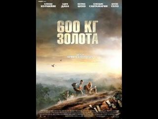 Фильм «600 кг золота» на Новинки Кино 2013 2014
