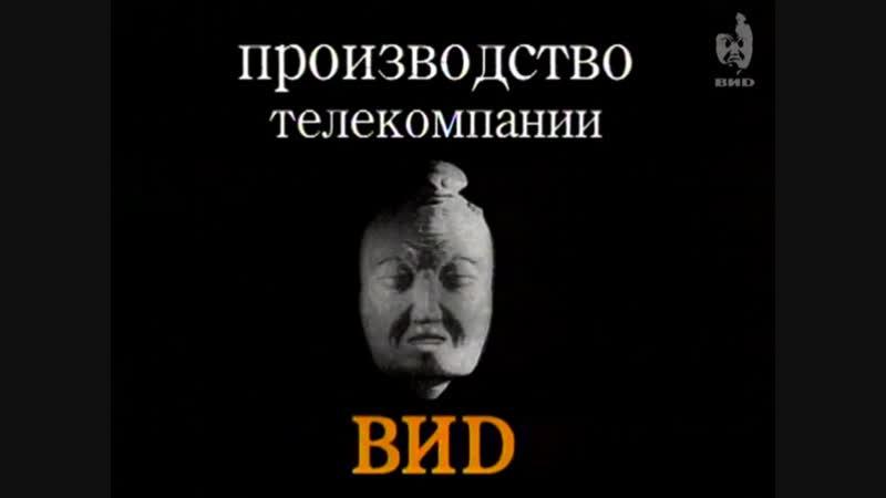 Заставка производство телекомпании ВИD Уменьшенная маска (1997-1998)