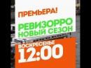 Ревизорро - Санкт-Петербург (анонс)
