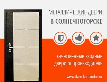 металлические двери в солнечногорск