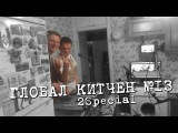 ГЛОБАЛ КИТЧЕН Подкаст #13 2Special 24.04.2014