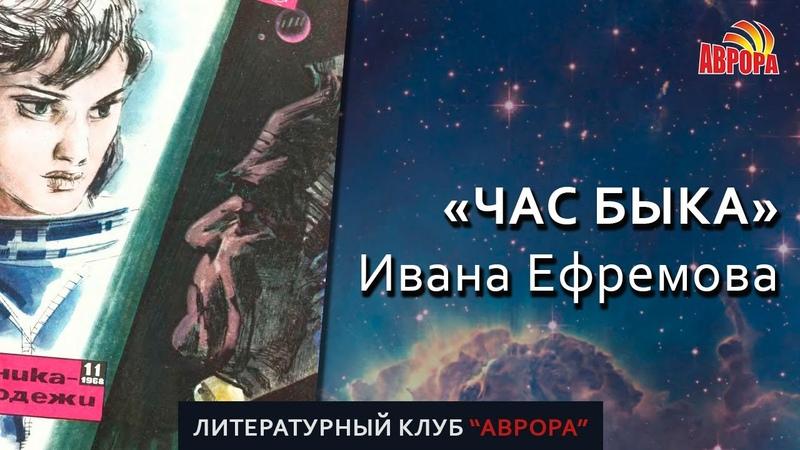 Обсуждение романа Ивана Ефремова ЧАС БЫКА. Литклуб Аврора