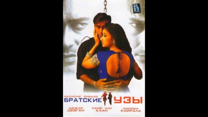Братские узы / Kachche Dhaage (1999)
