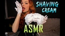 ASMR Shaving Foam in Your Ear АСМР массаж ушек пеной
