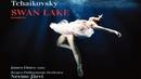 П.И. Чайковский Лебединое озеро 2007 - Спектакль, Балет
