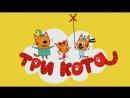 трана Детства -Три кота - Клад