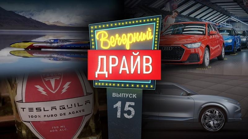 Вечерний Драйв 15 — Vesco Turbinator II, Audi A1, Teslaquila и прочее