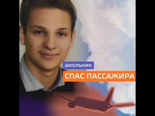 Школьник спас мужчину в самолёте – Москва 24