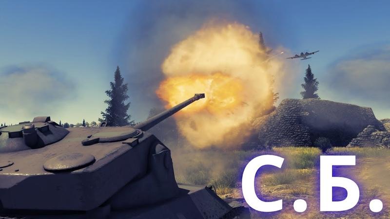 Симуляторные Бои War Thunder | Все о режиме, плюсы и минусы