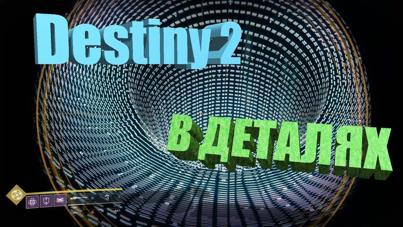 Destiny 2 в деталях. Медитативный выпуск