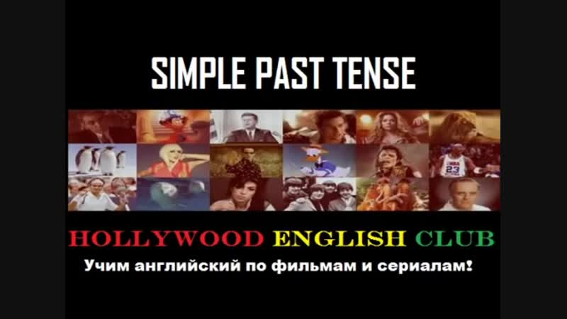 Learn SIMPLE PAST TENSE through Movies english