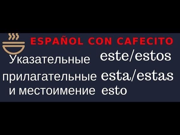 Испанский язык под кофеёк. Указательные ESTEAO. Глаголы SER и ESTAR в чём разница.