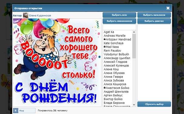 Как поместить поздравление открыткой вконтакте, поздравительная открытка